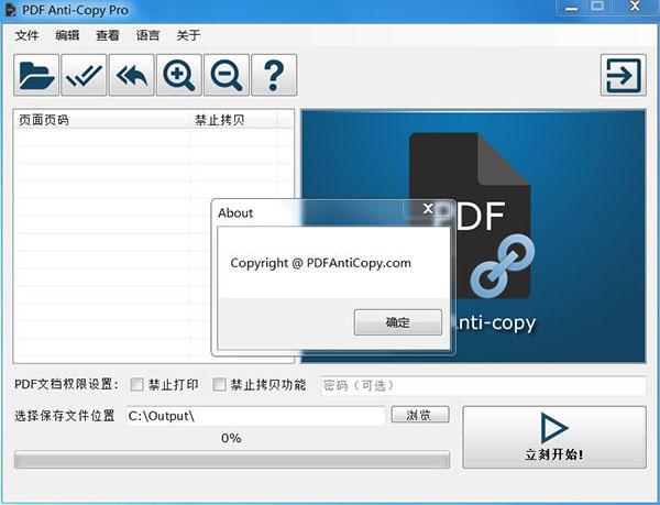 PDF加密工具 PDF Anti-Copy Pro v2.5.2.4 破解版 软件