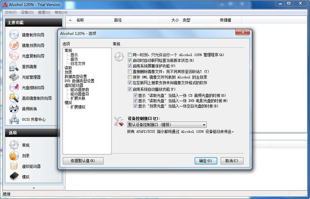 光盘刻录备份 Alcohol 120% v2.1.0.30316 中文破解版 Alcohol