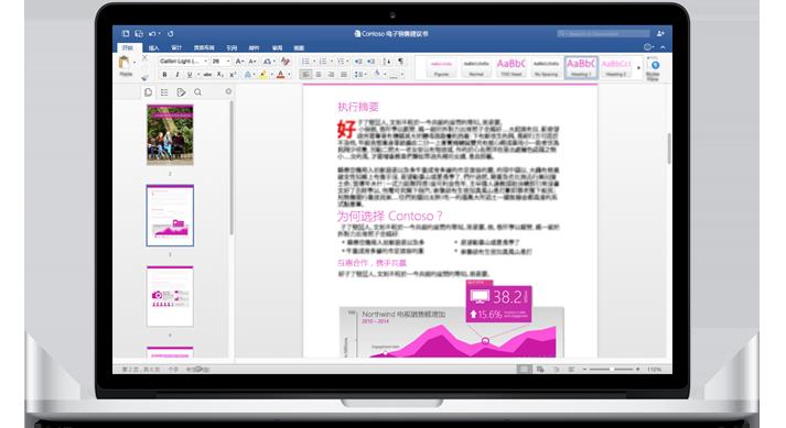 Microsoft Office 2019 for Mac v16.40 多国语言版 v16.40