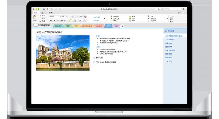 Microsoft Office 2019 for Mac v16.40 多国语言版 幻灯片