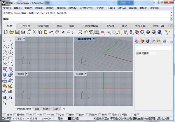犀牛三维建模 Rhinoceros v6.30.20288 中文破解版 破解