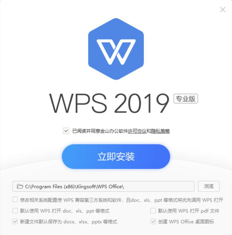 办公软件 WPS Office 2019 v11.8.2.9067 专业增强版 v11.8
