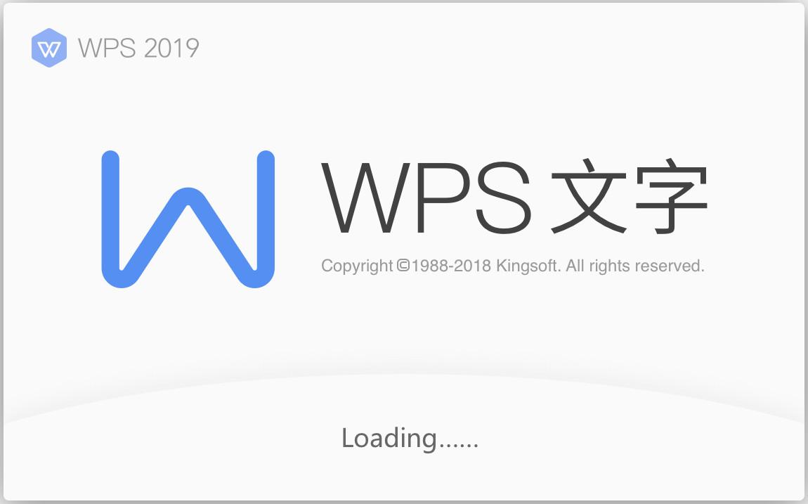 办公软件 WPS Office 2019 v11.8.2.9067 专业增强版 广告