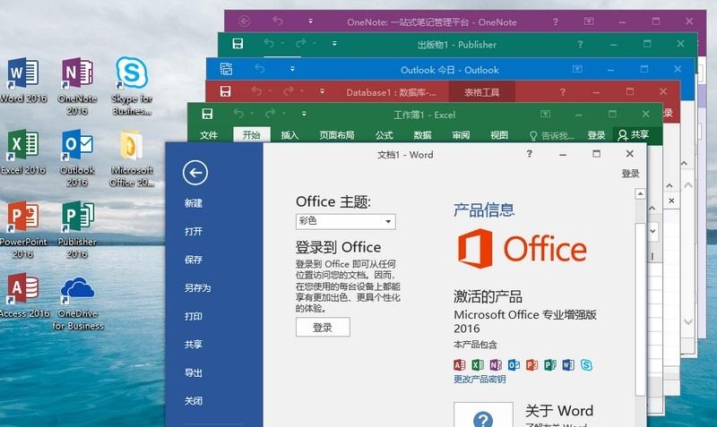 办公软件 Microsoft Office 2016 四合一绿色精简版 2020年11月 https