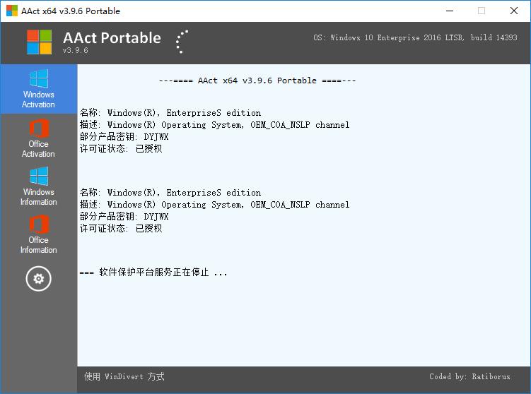 Win与Office通用KMS激活工具 AAct v4.2.1 汉化绿色版 Win
