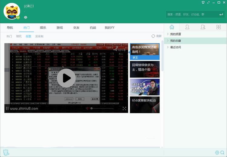 歪歪语音PC客户端 v8.68.0.2 去广告绿色清爽版 YY