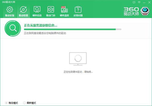360驱动大师 v2.0.0.1650 去广告单文件版 exe
