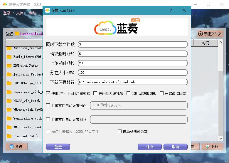 蓝奏云客户端 v0.3.9 第三方蓝奏网盘电脑版 蓝奏