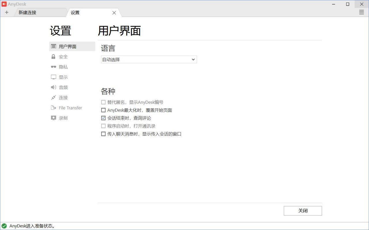 AnyDeskv6.2.3 remote