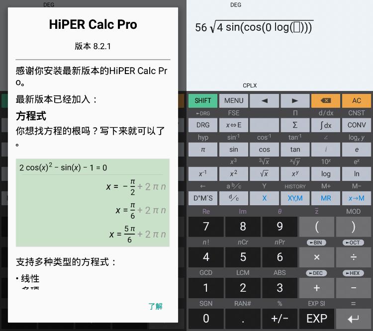 方程式计算器 HiPER Calc PRO v8.2.2 计算器