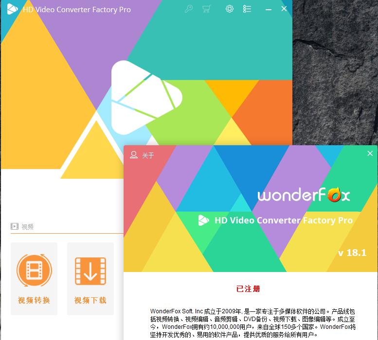 豌豆狐v21.8.0 Converter
