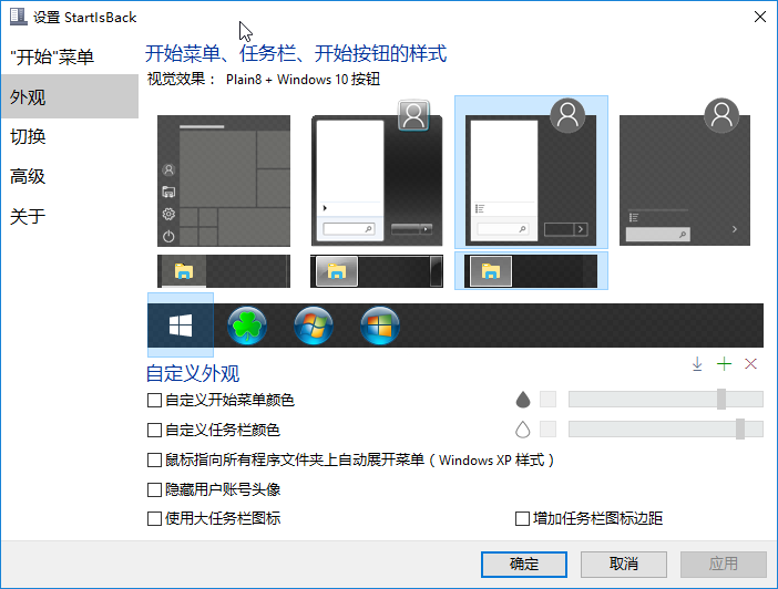 StartIsBack2.9.9 预览版