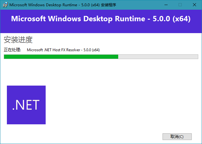Microsoft .NET Framework v5.0.4 官方正式版 https