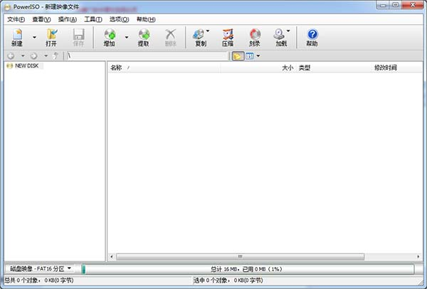 镜像编辑制作工具 PowerISO v7.9 中文注册版 注册版