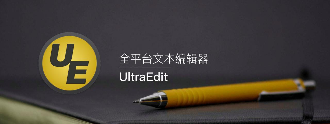 文本代码编辑 UltraEdit v28.0.0.114 中文绿色版 代码