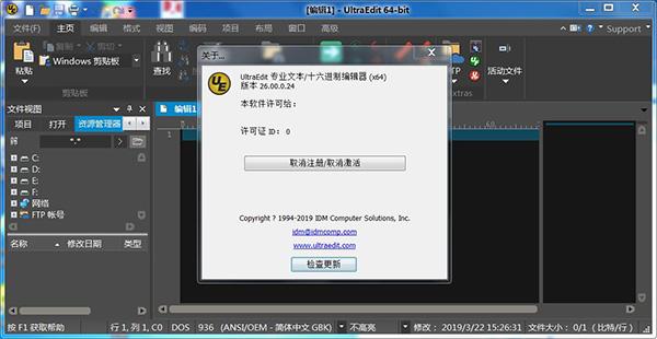 文本代码编辑 UltraEdit v28.0.0.114 中文绿色版 编辑