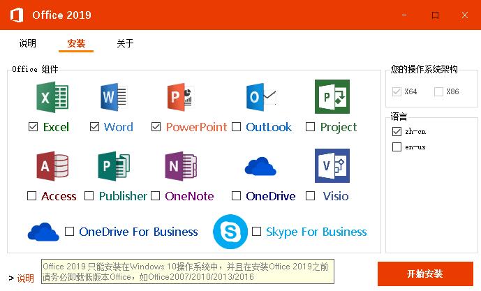 Microsoft Office 2019 批量授权版21年03月更新版 更新版