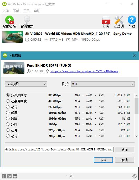 4K Video Downloader 4.15.0.4190 油管视频下载工具 Video