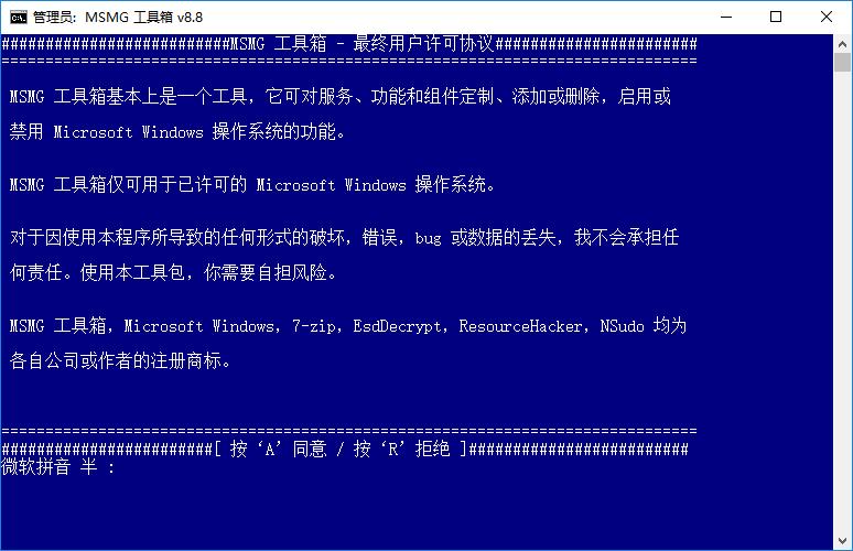 系统精简工具MSMG ToolKit 11.4 汉化中文版 工具