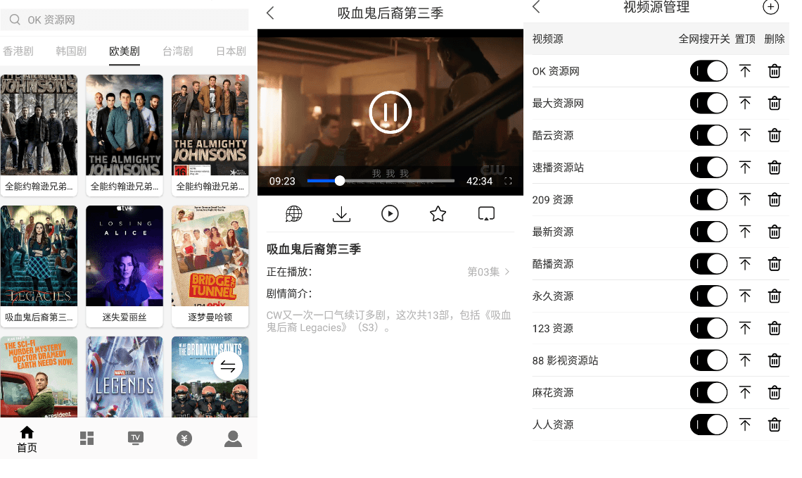 ZY Player 2.5.3 for Android 免费无广告版 列表