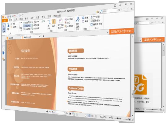 福昕阅读器 Foxit Reader v10.1.3.37598 官方正式版 10.1