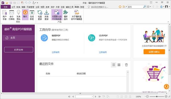 福昕高级PDF编辑器企业版 v10.1.3 插件