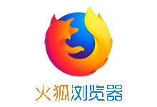 火狐浏览器 Mozilla Firefox v87.0.0 官方正式版