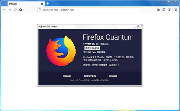 火狐浏览器 Mozilla Firefox v87.0.0 官方正式版 CN