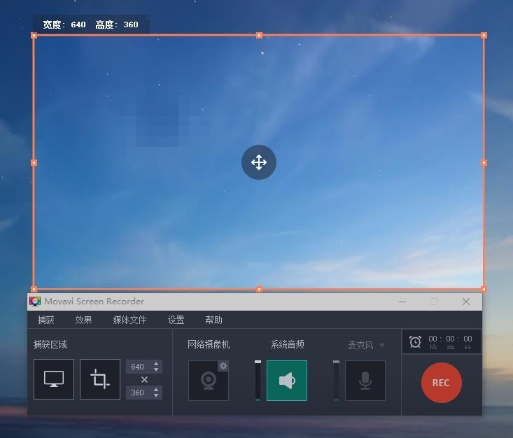 屏幕录像工具 Movavi Screen Recorder v21.2.0 中文绿色版 录像