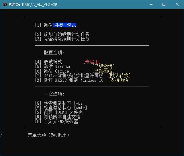 批处理激活脚本 KMS_VL_ALL_AIO v41r 中文版 版本
