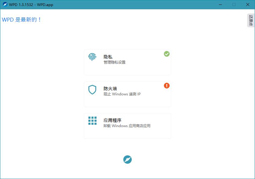 WPD v1.4.1765 Win10隐私优化防火墙管理软件 1703