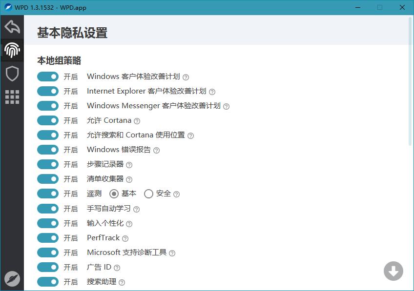 WPD v1.4.1765 Win10隐私优化防火墙管理软件 防火墙