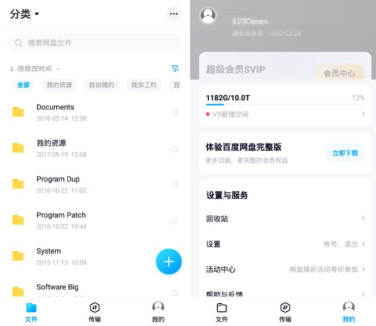 百度网盘内部定制版 v11.8.66 for Android 66