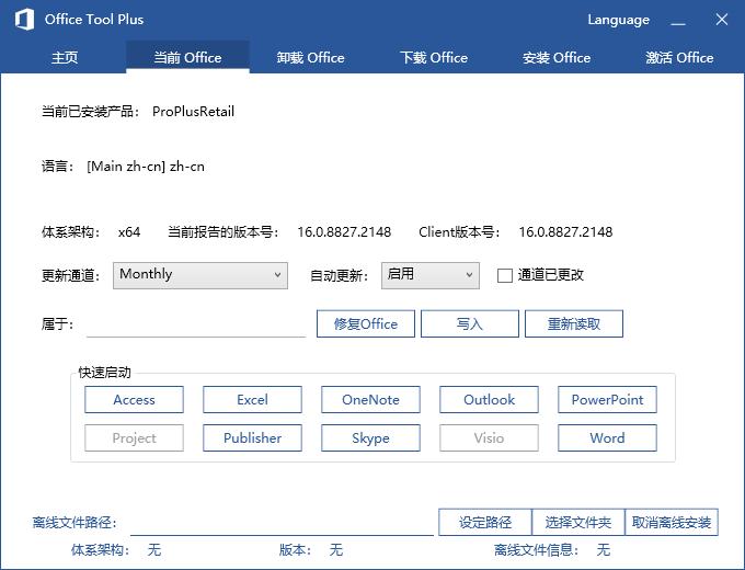Office Tool Plus v8.1.5.3 安装Office组件小工具 Tool