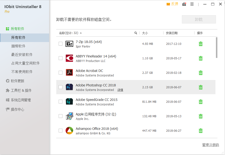 卸载工具 IObit Uninstaller Pro v10.4.0.13 绿色版 程序