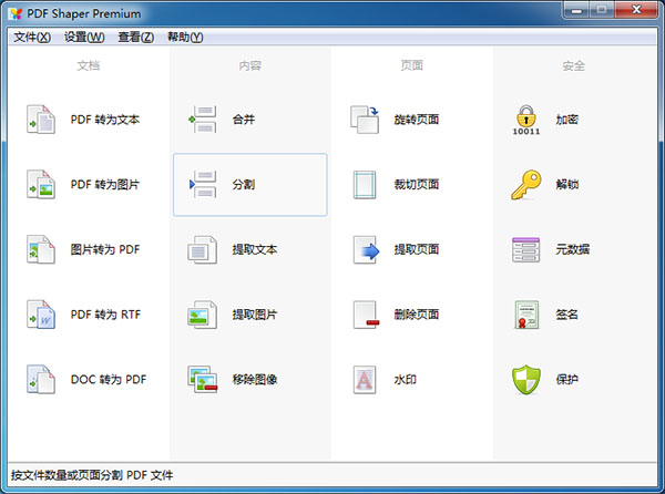 全能PDF工具箱 PDF Shaper Pro v10.9 解锁专业版 com
