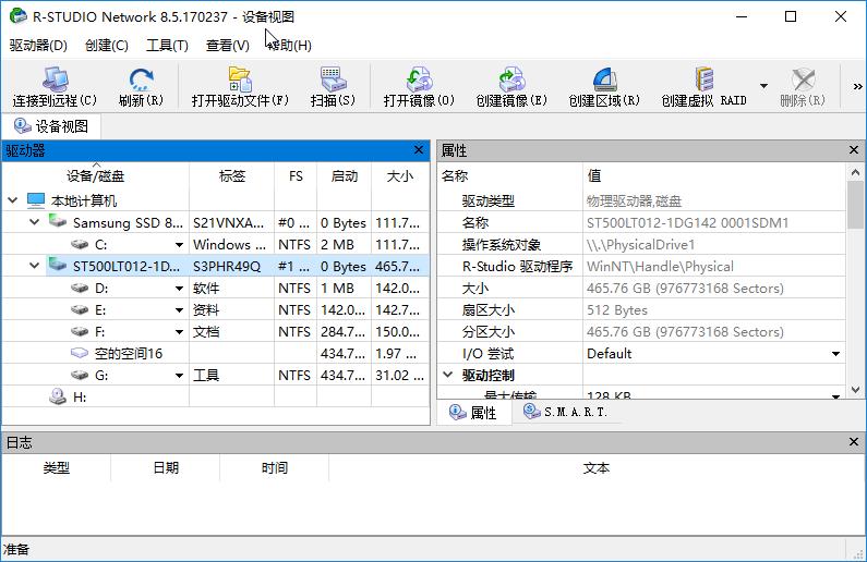 数据恢复软件 R-Studio v8.16.180499 绿色版 10
