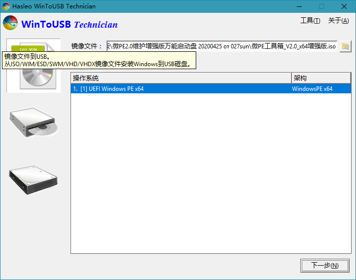 WinToUSB v6.0.0 专业U盘安装系统工具免费版 v6.0
