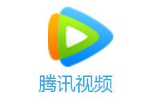 腾讯视频PC版 v11.17.7063.0 去广告版