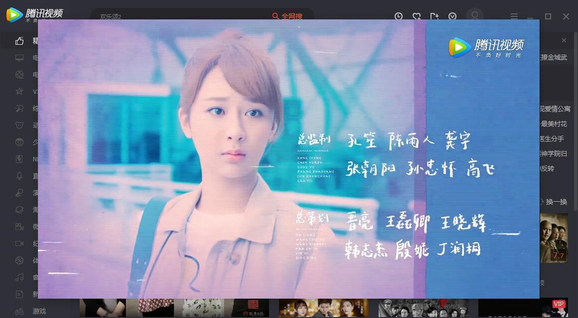 腾讯视频PC版 v11.17.7063.0 去广告版 模块