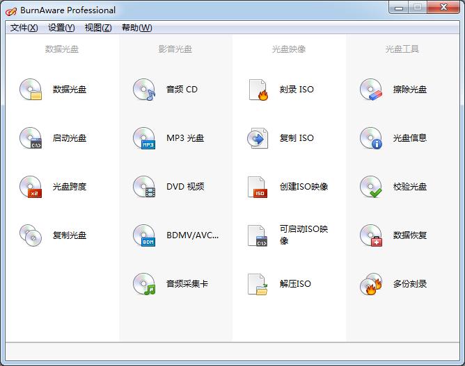 刻录工具 BurnAware Professional v14.2 免费版 更新