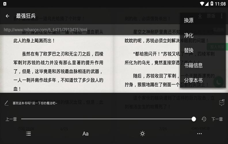 搜书大师 v22.8.0 for Android 去除广告VIP版 书源