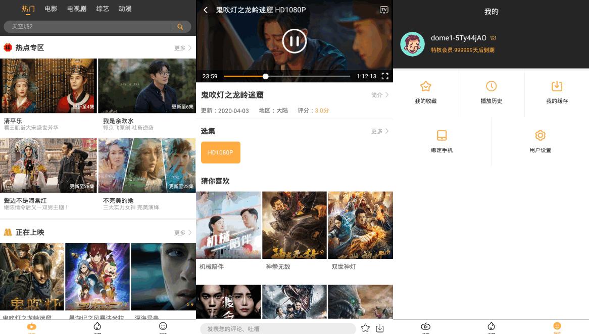加菲猫影视(原南瓜影视) v1.5.2.0 for Android 去广告VIP版 优化