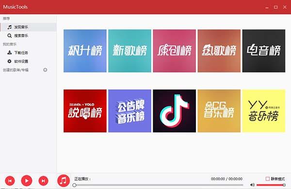 MusicTools v1.9.3.0 无损付费音乐免费下载工具去广告版 https