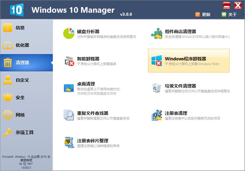 Win10优化软件Windows10 Manager 3.4.5 绿色便携版 便携