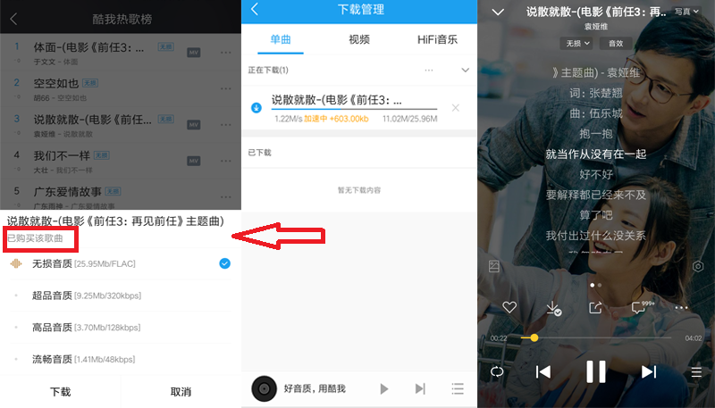 Android 酷我音乐 v9.3.7.8 豪华SVIP版 豪华