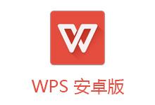 安卓 WPS Office v13.7.1 去广告高级解锁版