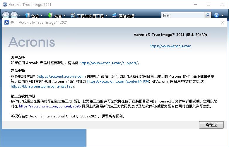 Acronis True Image 2021 25.8.1.39216 单文件PE版 1.39216