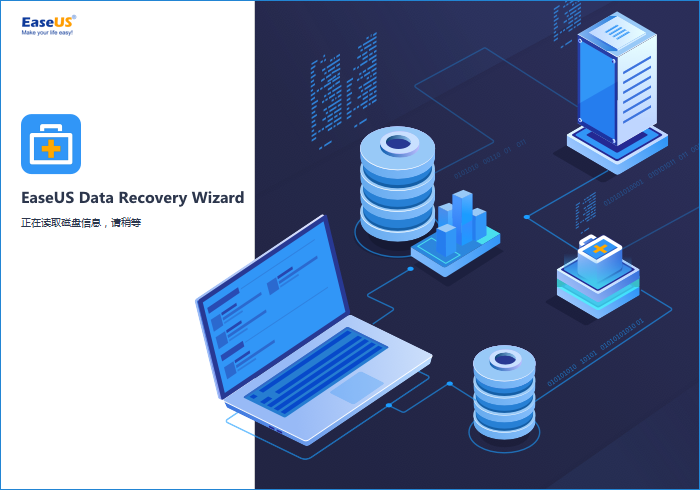 EaseUS Data Recovery Wizard v14.0 绿色版 便携