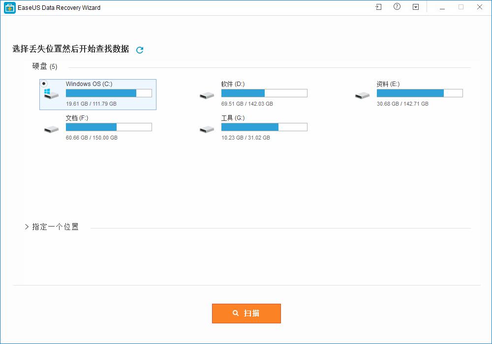 EaseUS Data Recovery Wizard v14.0 绿色版 支持